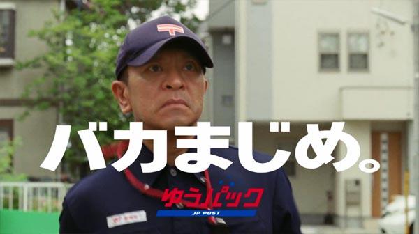 松本人志、矢口CM降板に「絶対許さない人たちは、そもそも本気で怒ってない」