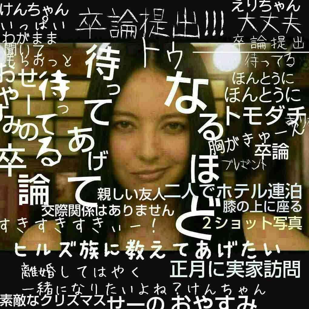 「川谷さんへの気持ちはもうありません」ベッキーから週刊文春編集部に手紙が来た!