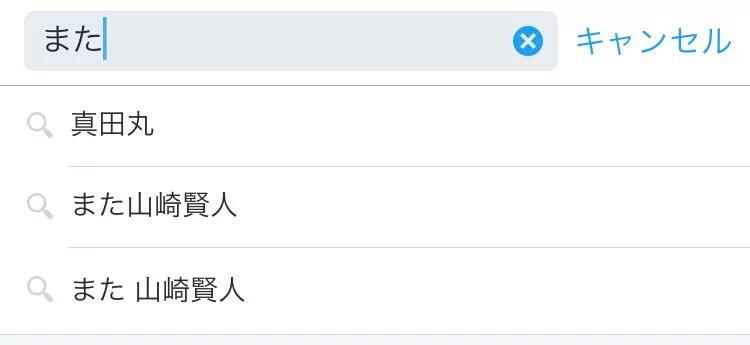 山崎賢人主演で漫画「キングダム」実写化!ビジュアル公開