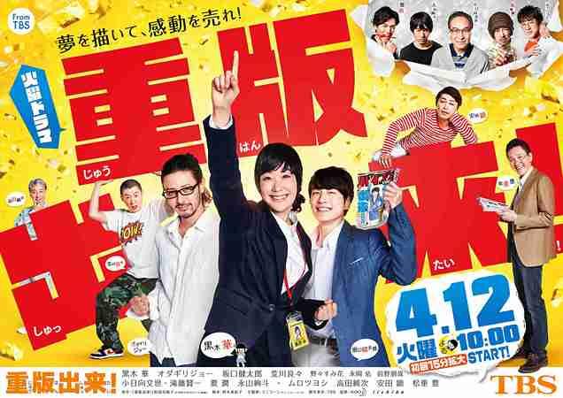 黒木華の連ドラ初主演作「重版出来!」初回視聴率は9.2%