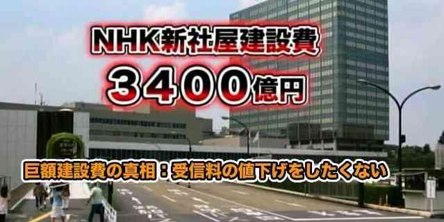 NHK、パナマ法人「NHK GLOBAL INC.」との関係疑惑を黙殺 現地役員は数十社を担当の「ペーパー役員」