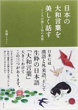 ふとした時に感じる綺麗な日本語