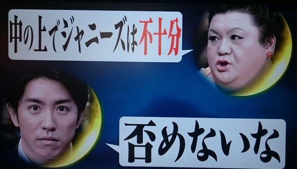 【実況&感想】月曜から夜ふかし  春爛漫!日本の大大大問題一斉調査2時間SP