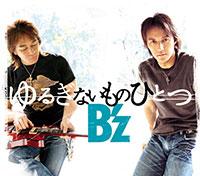 B'zで好きな曲