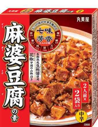 麻婆豆腐が好きな方