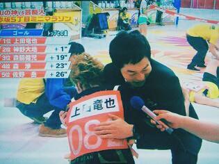 KAT-TUN上田竜也「背負ってるものがあるので負けられない」…山の神・神野大地に勝って