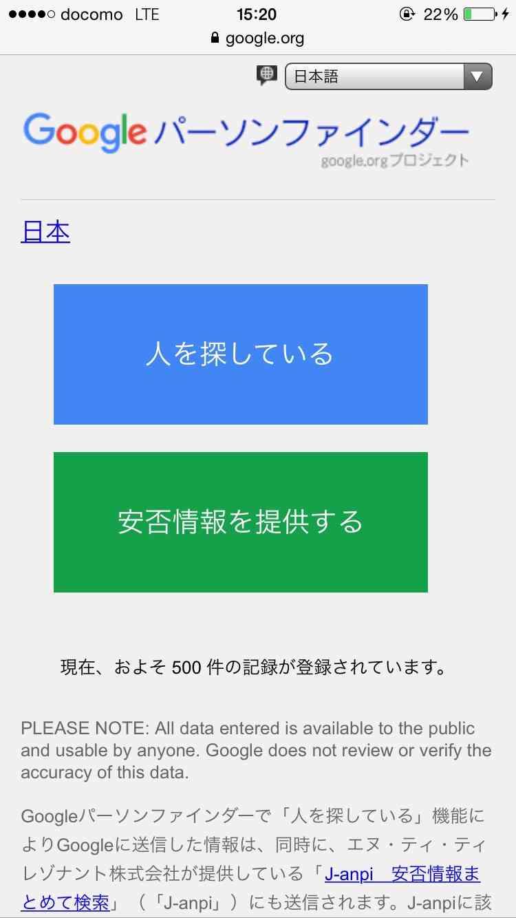 市川海老蔵、ブログを被災者伝言板に「連絡つかない方ご利用ください」早速投稿も