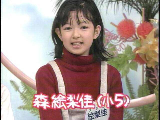森絵梨佳さんが好きな人