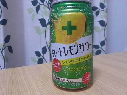 好きな缶チューハイ