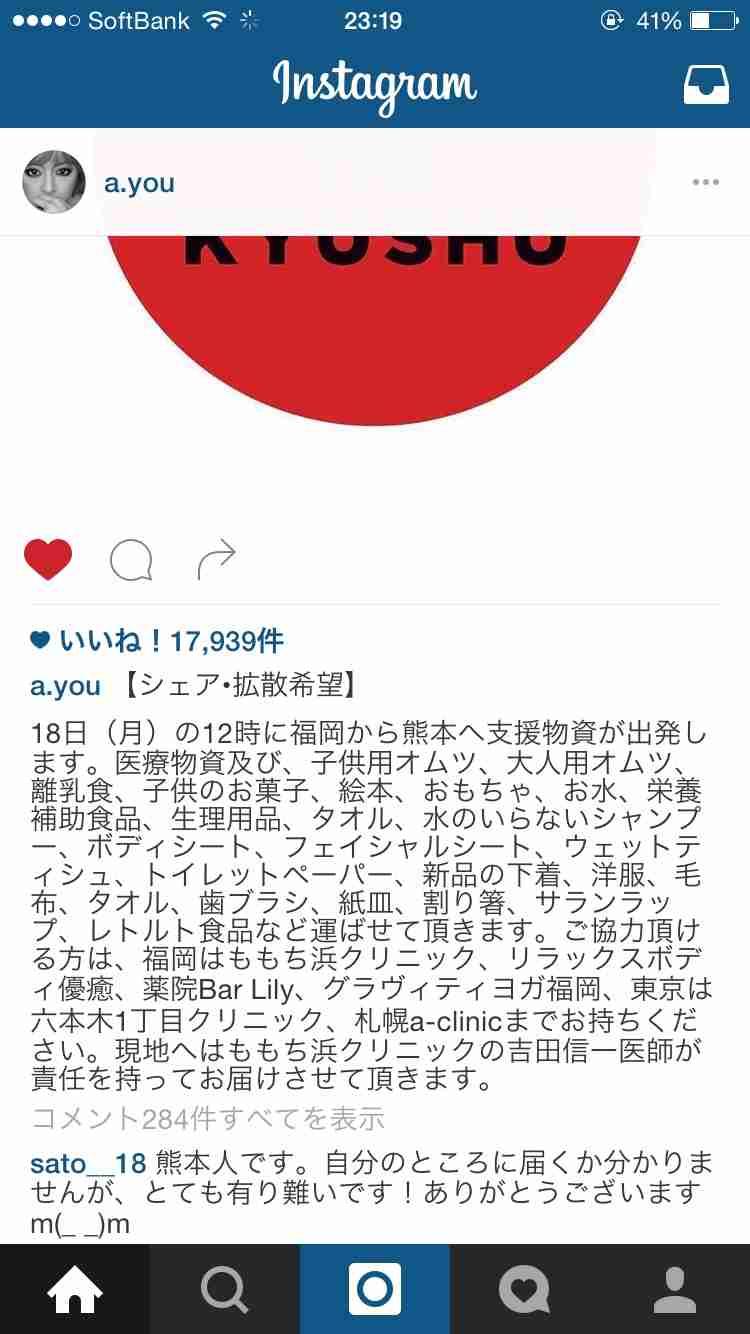 浜崎あゆみ、被災地への救援物資支援呼びかけ。「犬猫たちへの救援物資も」
