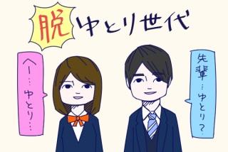 新社会人集合〜!!
