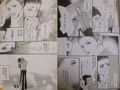 少女漫画で苦手なヒーロー