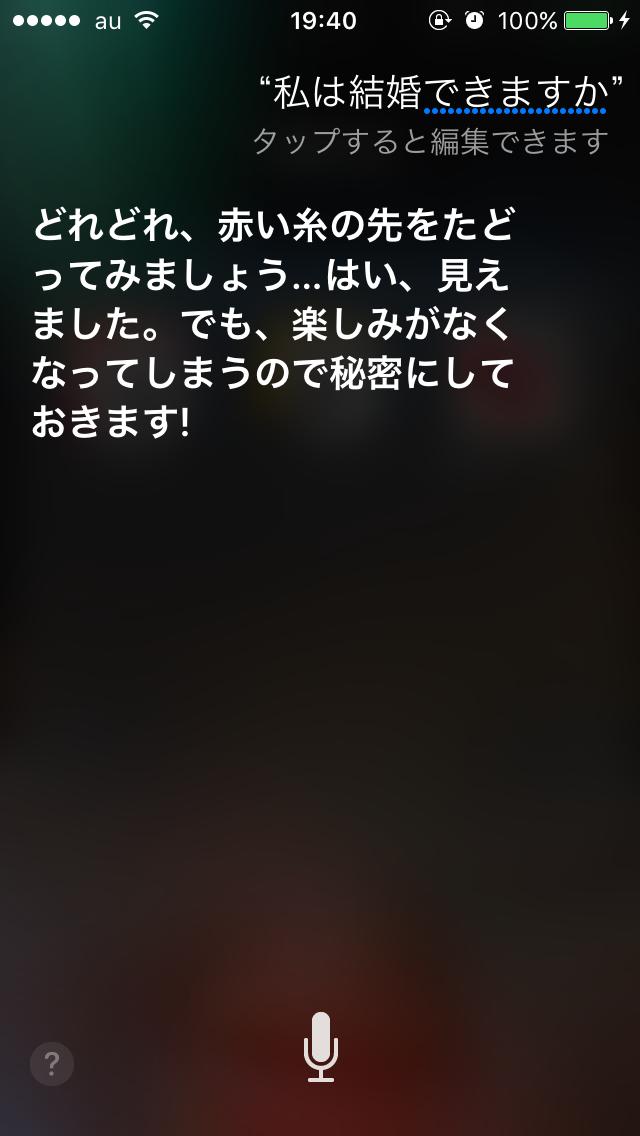 【iPhone】Siri に変な質問をしてみるトピ