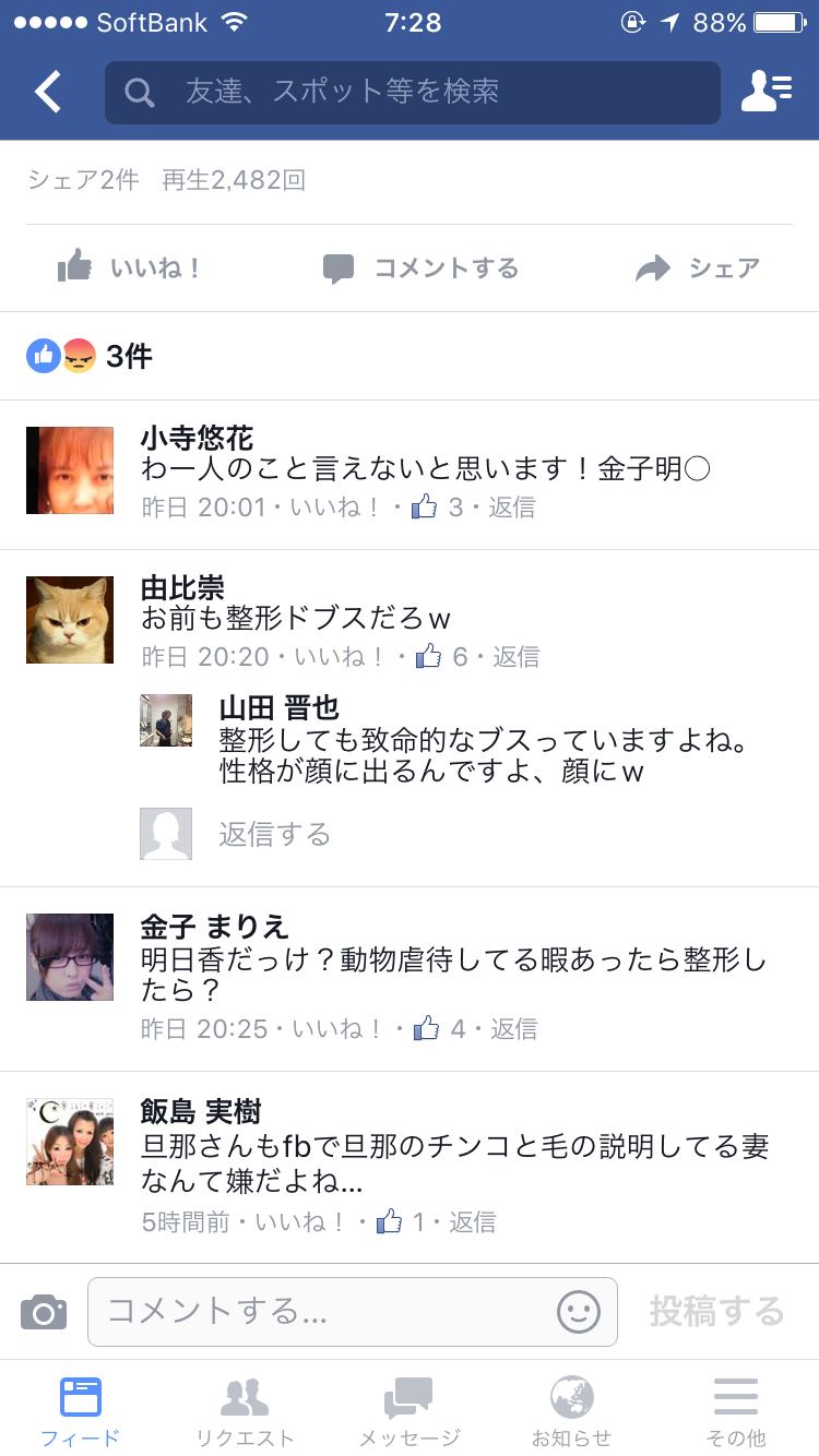 【閲覧注意】飼い猫に暴行して焼却、殺害する動画を公開した女が炎上 その動機と現状は
