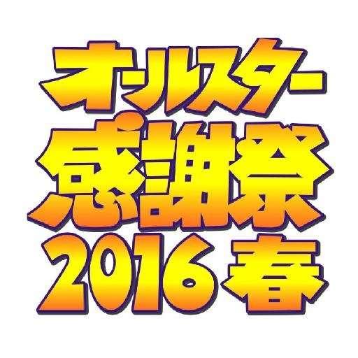 【実況&感想】TBSオールスター感謝祭