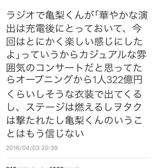 「またかよ」KAT-TUNが最後までお騒がせ! グッズが空港の手荷物検査を突破できず