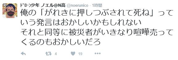 ノエルが熊本をドローンで撮影!「瓦礫に潰されて死ね」と被災者を罵倒