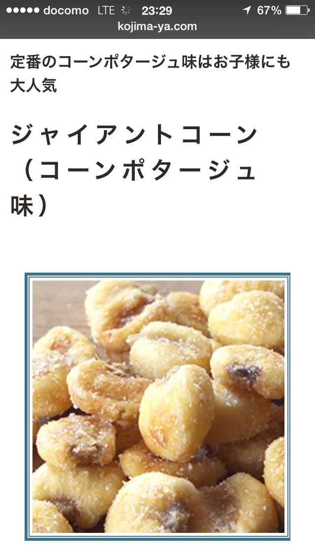 ナッツ好きな方!!