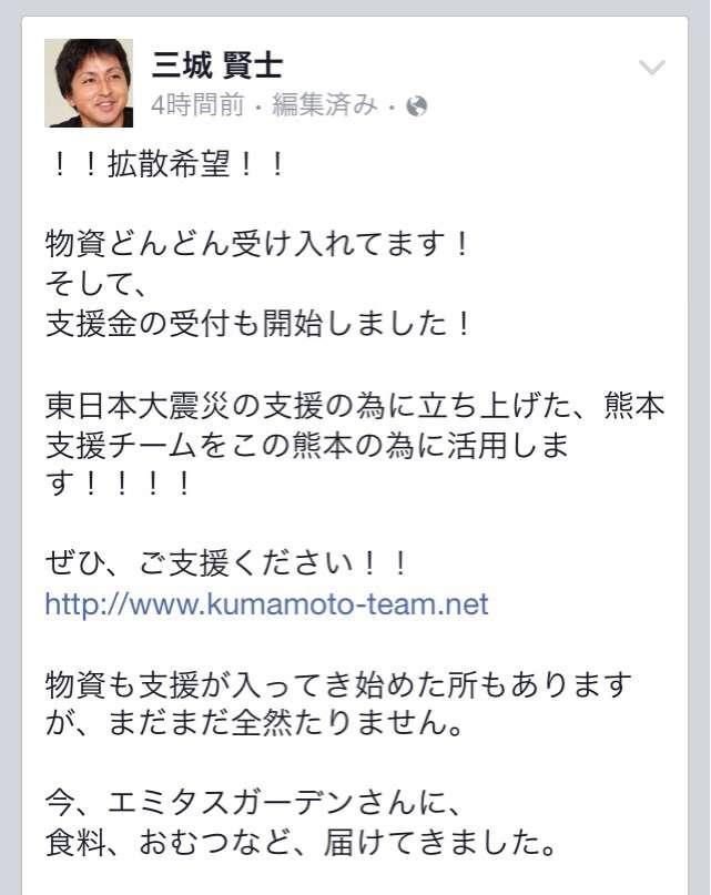 【熊本地震】その援助少し待って下さい!「第2の災害」を起こさないために