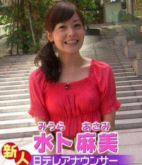 水ト麻美アナウンサー好きな人