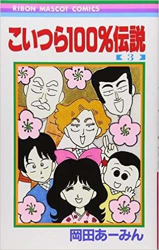 80年代の少女漫画を語るトピ