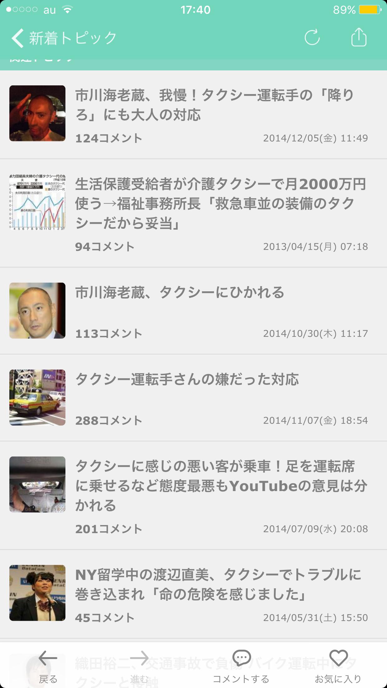 「俺んち行って」市川海老蔵と渡辺直美、横柄すぎる態度にタクシー運転手から悪評噴出!