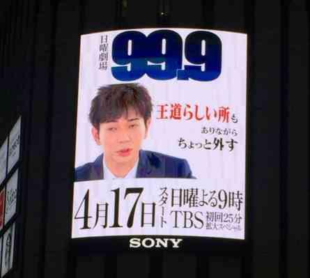 【明暗くっきり】嵐・松本潤主演「99.9」初回視聴率15.5%、今期1位の好発進!フジ3年ぶり日9「OUR HOUSE」は初回視聴率4.8%で大苦戦!