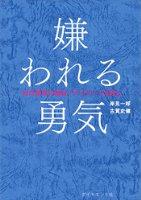2016年本屋大賞に宮下奈都さんの「羊と鋼の森」、「火花」は10位