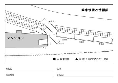JR福知山線 尼崎脱線事故から11年 遺族ら「風化させない」