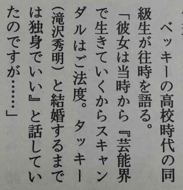 宮迫博之、怒った オリラジ中田敦彦のベッキー批判に「そんなひどいこと、よく言うな」