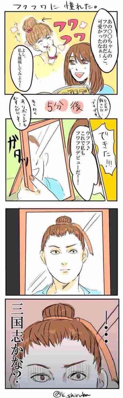 髪をアップにするのが似合わない人ー!!!!