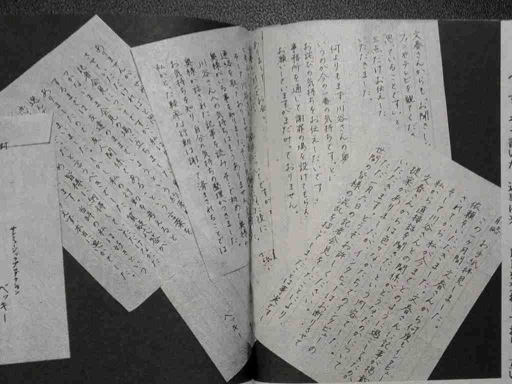 オリラジ中田敦彦 ベッキーの直筆手紙「あざとく感じる」