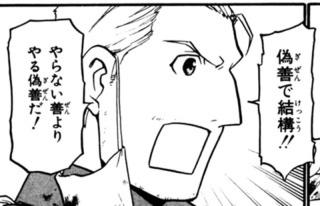 リアルでよく使われていると思うアニメ・漫画の名言は? 「だが断る」 「計画通り…!」