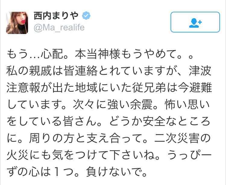西内まりや Twitterに非常時の必需品とともに自撮り画像を投稿するも削除し謝罪