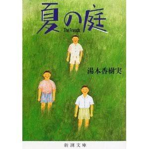 青春時代に読みたかった小説同好会♬