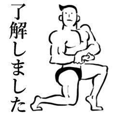 メール(LINE)無精な男性
