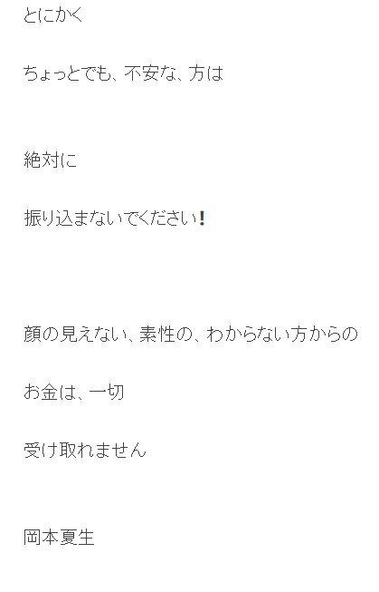 岡本夏生が北斗晶との不仲説質問に「鋭い」