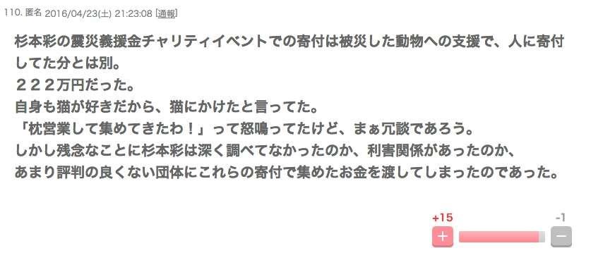岡本夏生「私は調教された猿だったのか」 ふかわりょうへの複雑な思い