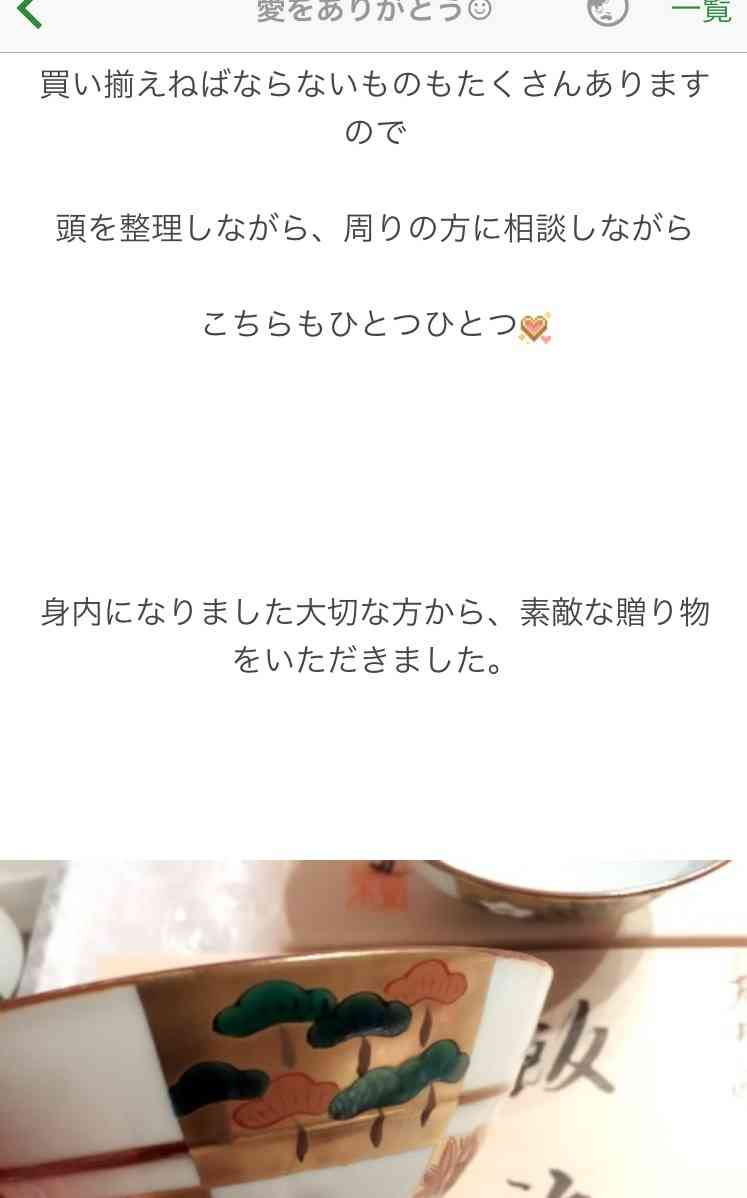 藤原紀香、会見発言は「嘘」報道に泣いた ブログで抗議「人としてこれは…」