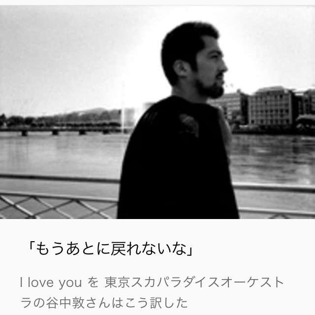 皆さんなら「I love you」をどう訳しますか?