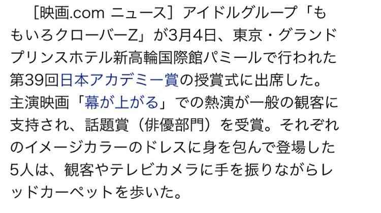 ももクロ・百田夏菜子の朝ドラ出演決定は「紅白」卒業撤回への布石か!?