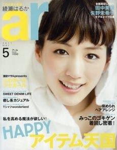 毎月雑誌、購読してますか?