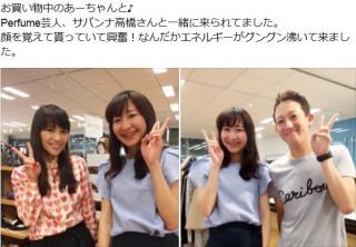 Perfumeあ~ちゃんこと西脇綾香&サバンナ高橋茂雄に家族公認交際説浮上