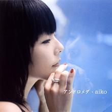 「夢の中に有野さんが出てきたんです」aiko、よゐこ・有野晋哉へのファンレター公開