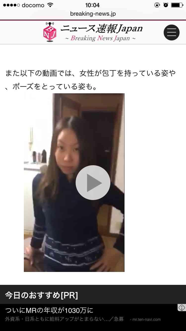 松山立てこもり事件は狂言だった?犯人と人質が要求動画を笑顔で撮影しネットに公開