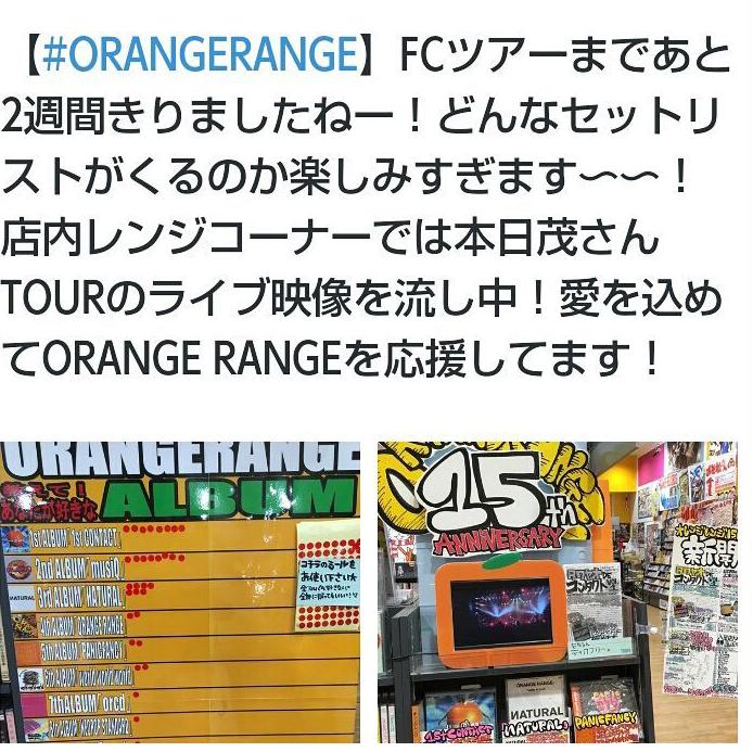 オレンジレンジ(ORANGE RANGE)を語ろう!
