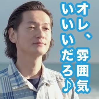 井浦新について語ろう