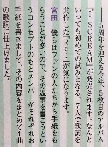 中居正広「ファンレター読まない」に大ブーイング