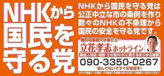 【炎上】NHKの集金人がインターホンを50回連打して嫌がらせする様子が恐怖の真髄(動画あり)