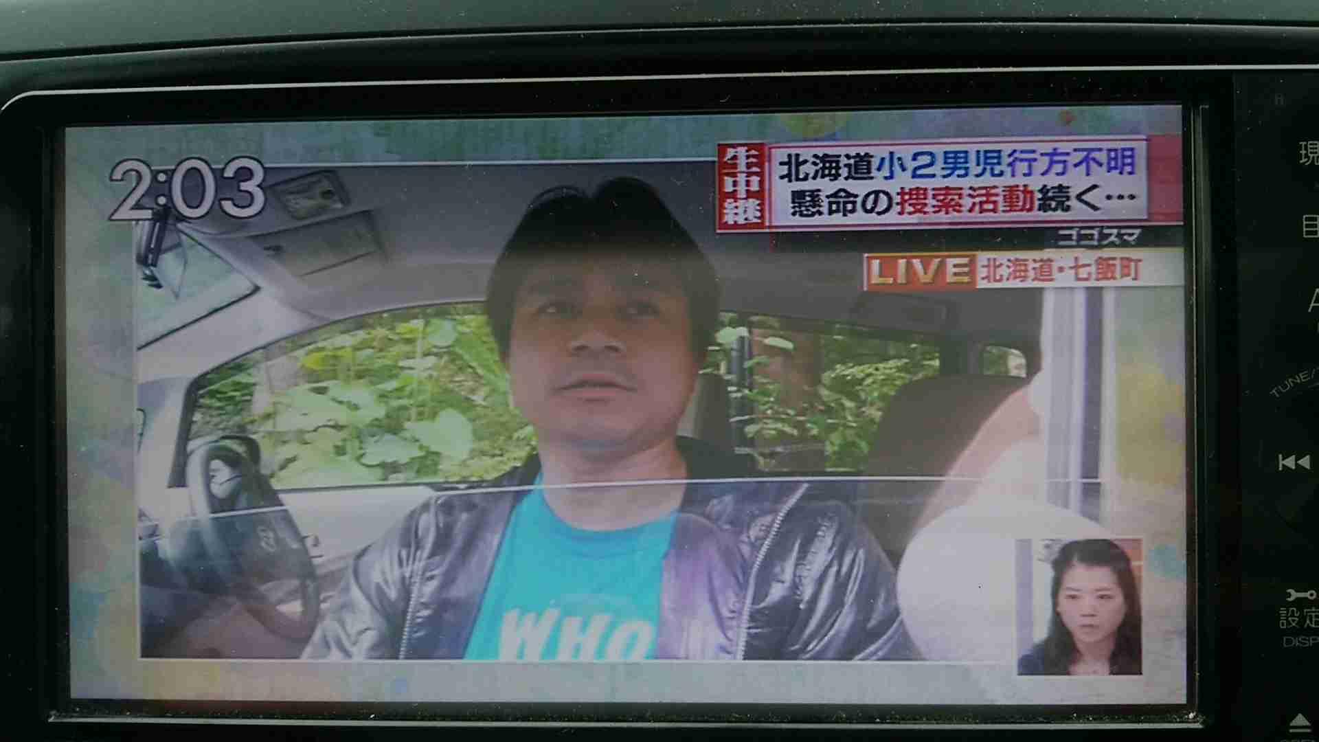 不明男児の捜索続く 北海道七飯町、範囲を拡大 夜は雨の予報